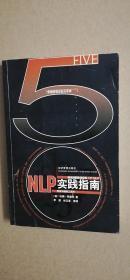 【正版】 NLP实践指南   (一版一印)