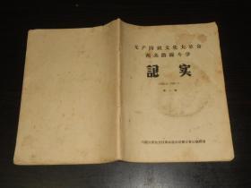 无产阶级文化大革命两条路线斗争记实(1966.6-1967.1)缺中间第39-50页
