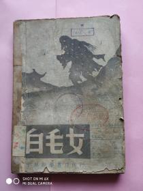白毛女(歌剧本)