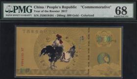 2017年丁酉鸡年生肖鸡年金钞一枚,PMG 68