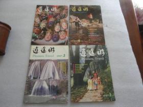 逍遥游1987年第1.2.4.5期 共4册【191】