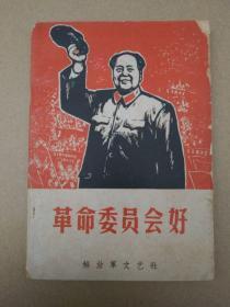 革命委员会好(封面毛主席像,扉页毛主席语录,1968年5月一版一印)