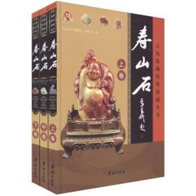 (精)古玩收藏投资指南丛书:寿山石(盒装 共三册)