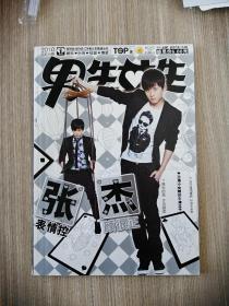 男生女生杂志 2010年第1期