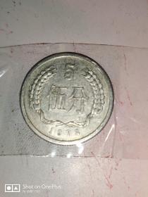 1974年:五分硬币