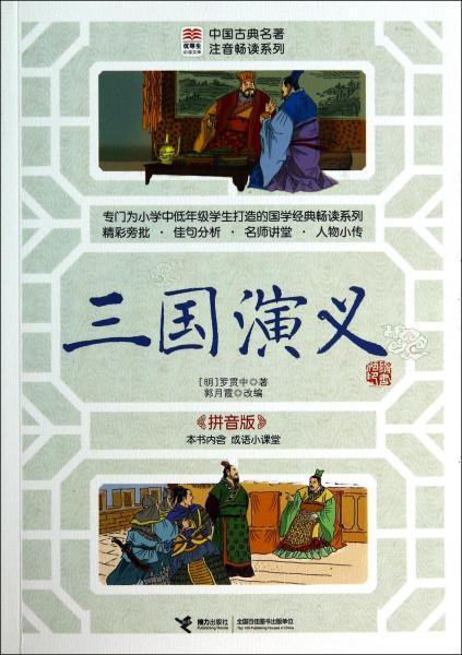 优等生必读文库·中国古典名著注音畅读系列三国演义 罗贯中接力出版社 9787544834797