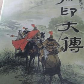 周印大传   中国历史评书,填补杨家将岳飞传宋朝武将形象空白