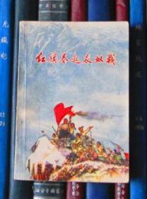 红旗卷起农奴戟(彩色插图本)