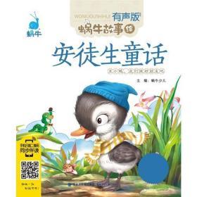 安徒生童话 蜗牛少儿  9787539548876 福建少年儿童出版社