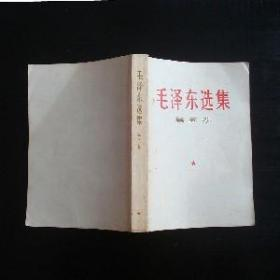 老版 毛泽东选集第五卷1977年文革版77年原版正版无删减8.8品