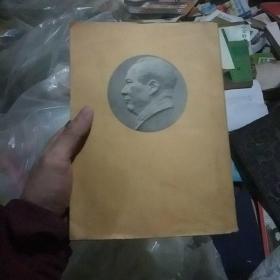 毛泽东选集。第一卷。1953年第四次印刷。