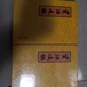 资治通鉴 精装全二十册 中华书局出版 另外有各种资治通鉴电子书。