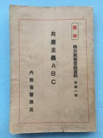"""封面""""严密""""字! 特别高等警察资料 特第一辑《共产主义ABC》布哈林和普列奥布拉任斯基合著,是为配合1919年俄共(布)八大通过的新党纲的宣传和进行系统的共产主义基本理论教育而写的通俗读物。"""