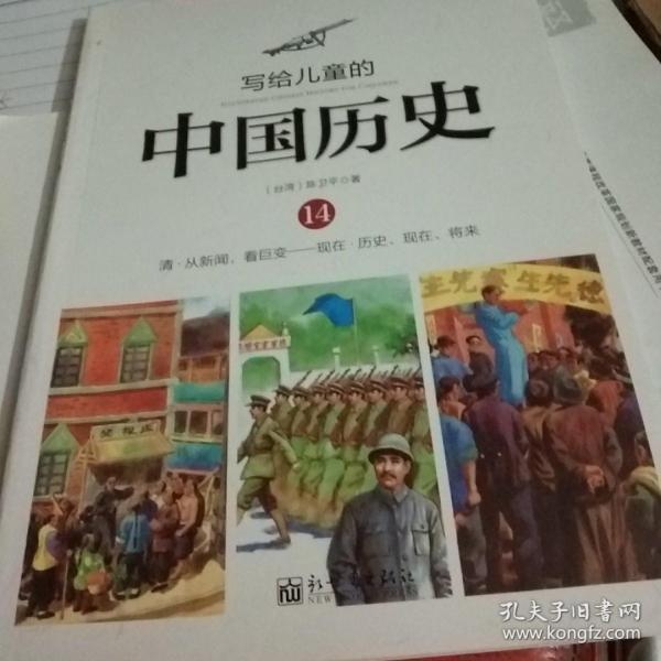 写给儿童的中国历史(14) 清·从新闻,看巨变:现在·历史、现在、将来