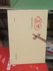 旧味:中国古代饮食小札