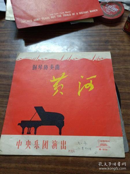 钢琴协奏曲《黄河》黑胶木唱片