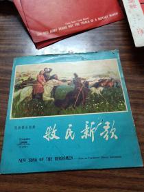 文革黑胶唱片:牧民新歌民族器乐独奏/33转