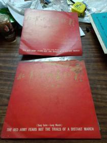 黑胶唱片:红军不怕远征难(长征组歌,2张4面全)外纸套第2张品弱,内黑胶品好