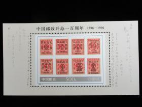 1996-4 中国邮政开办一百周年小型张