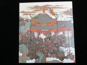 1997-21 中国古典文学名著水浒传第五组小型张
