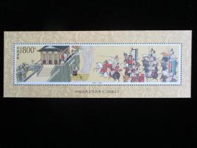 1998-18 中国古典文学名著三国演义第五组小型张