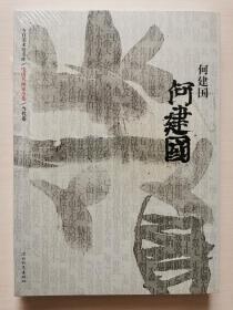 今日美术馆书库:中国名画家全集/当代卷——何建国