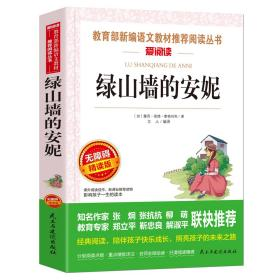 绿山墙的安妮/部编版语文教材推荐课外阅读无障碍彩插青少版