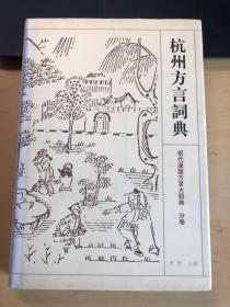 杭州方言词典