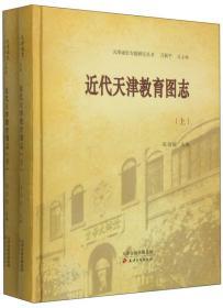 天津通史专题研究丛书:近代天津教育图志(套装上下册)