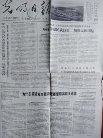 光明日报【1979年6月12日,张志新《一个共产党员的宣言》】