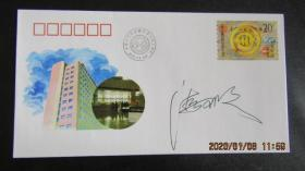 JF41 中国人民建设银行成立四十周年纪念邮资封 设计者潘可明签名