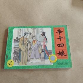 聊斋故事连环画:辛十四娘