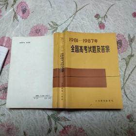 1981-1987年 全国高考试题及答案