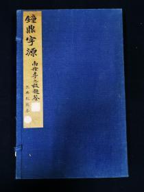 钟鼎字源 一函2册 五卷