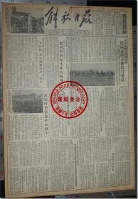 《解放日报•一九五四年四月六日》,1954年4月6日,第一七五〇号,今日本报一大张(二开,共1张)。四开,共4版,第1-4版;一九四九年五月二十八日创刊,上海邮局及全国各地各级邮局发行;上海军管会登记新字第一号,社址:上海(11)汉口路三〇九号,电话:99090 电报挂号:26078 ▍