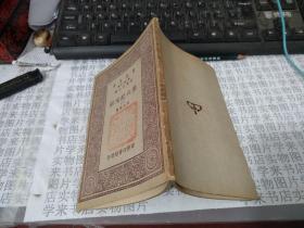 民国旧书:万有文库:历代纪元编(一)          陵2