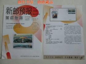 《新邮预报》2019年第22期《北京大兴国际机场通航纪念》纪念邮票【宣传单】