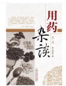 用药杂谈(第二2版)王庆安 著 中国中医药出版社 中医畅销书籍
