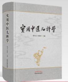 实用中医儿科学 (张奇文 朱锦善 著 100多位儿科专家参编 大型中医儿科学书籍) 中国中医药出版社