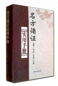 名方循证实用手册 高鹏飞著 中国中医药出版社
