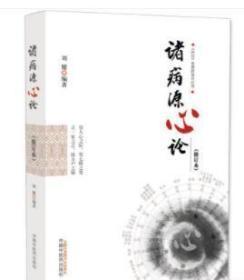 诸病源心论 (修订版)(《内经》智慧的现代应用)刘健编著 中国中医药出版社