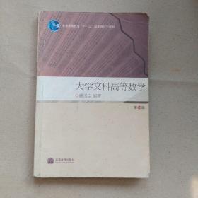 大学文科高等数学(第2版)
