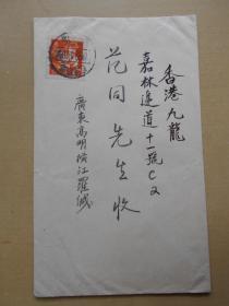 1962年【广东高鹤寄香港实寄封,贴普8冶金工人邮票】
