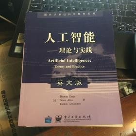 人工智能(理論與實踐英文版)/國外計算機科學教材系列
