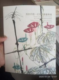 东方大观2019春季艺术品拍卖会:气韵丹霞——近现代书画专场