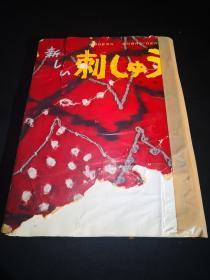 买满就送  一本刺绣的老书  有残 ,日文的