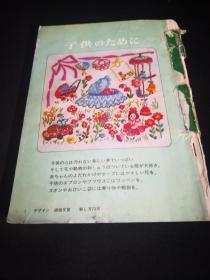 买满就送 一本较老的刺绣书   有残 ,日文的