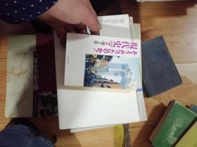 日文书:现代史2