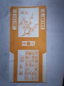 本溪县卷烟厂梅花烟标罕见