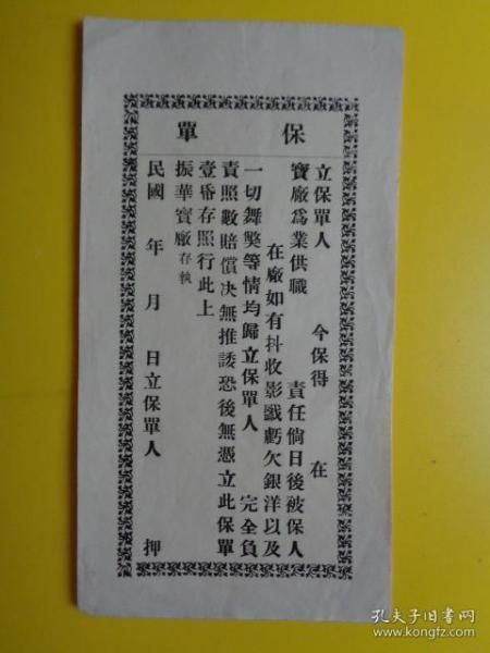 民国 保单(空白)【振华寳厂】【24×12.5】